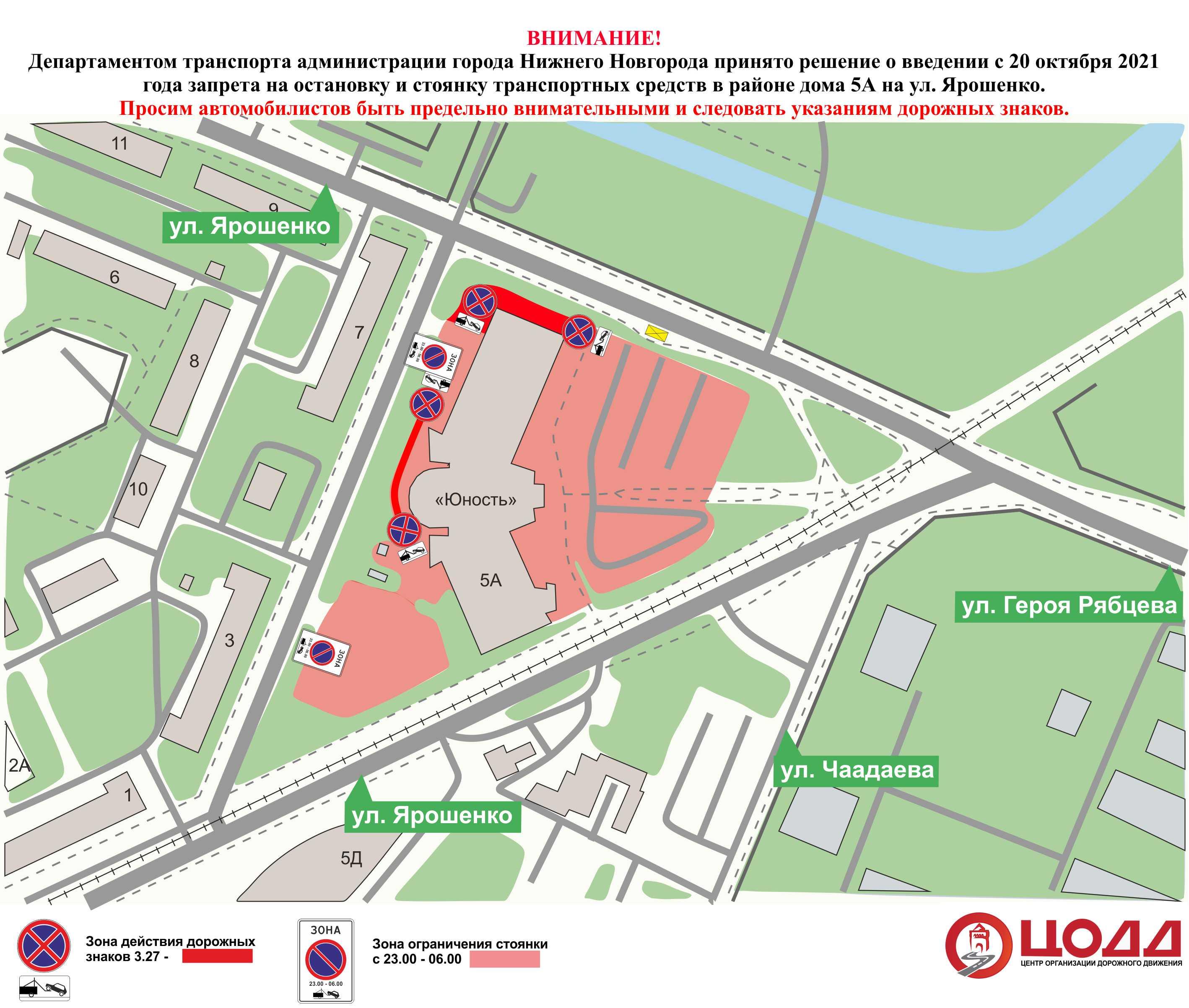 Ночную парковку запретят у нижегородского ФОКа «Юность» с 20 октября - фото 1