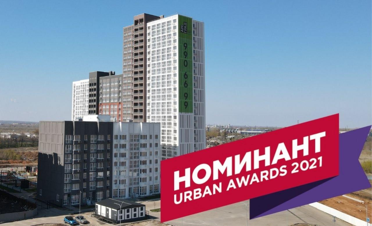 Макрорайон «Амград» стал номинантом премии Urban Awards-2021