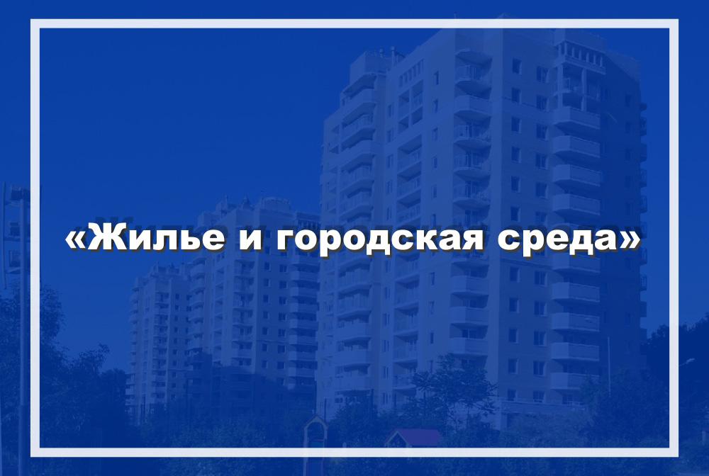 На помощь в покупке и строительстве жилья в Ростовской области выделено 761,4 млн рублей