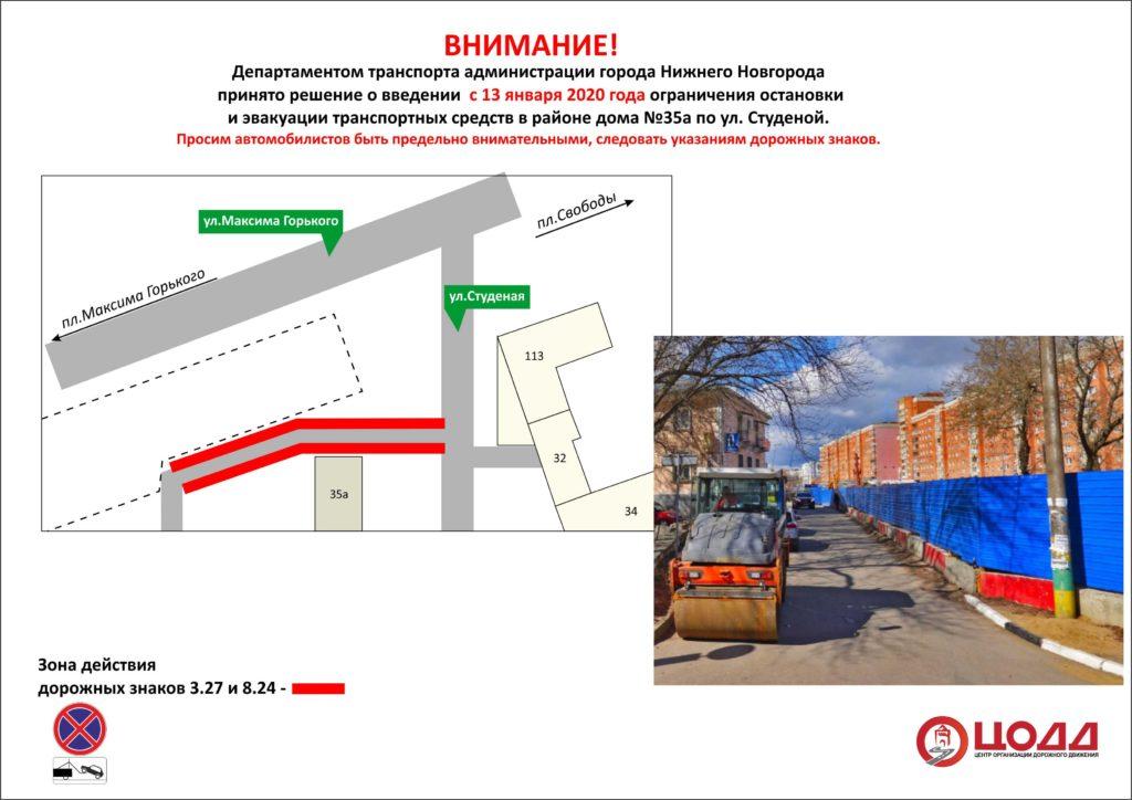 Движение транспорта ограничено на Верхне-Волжской набережной