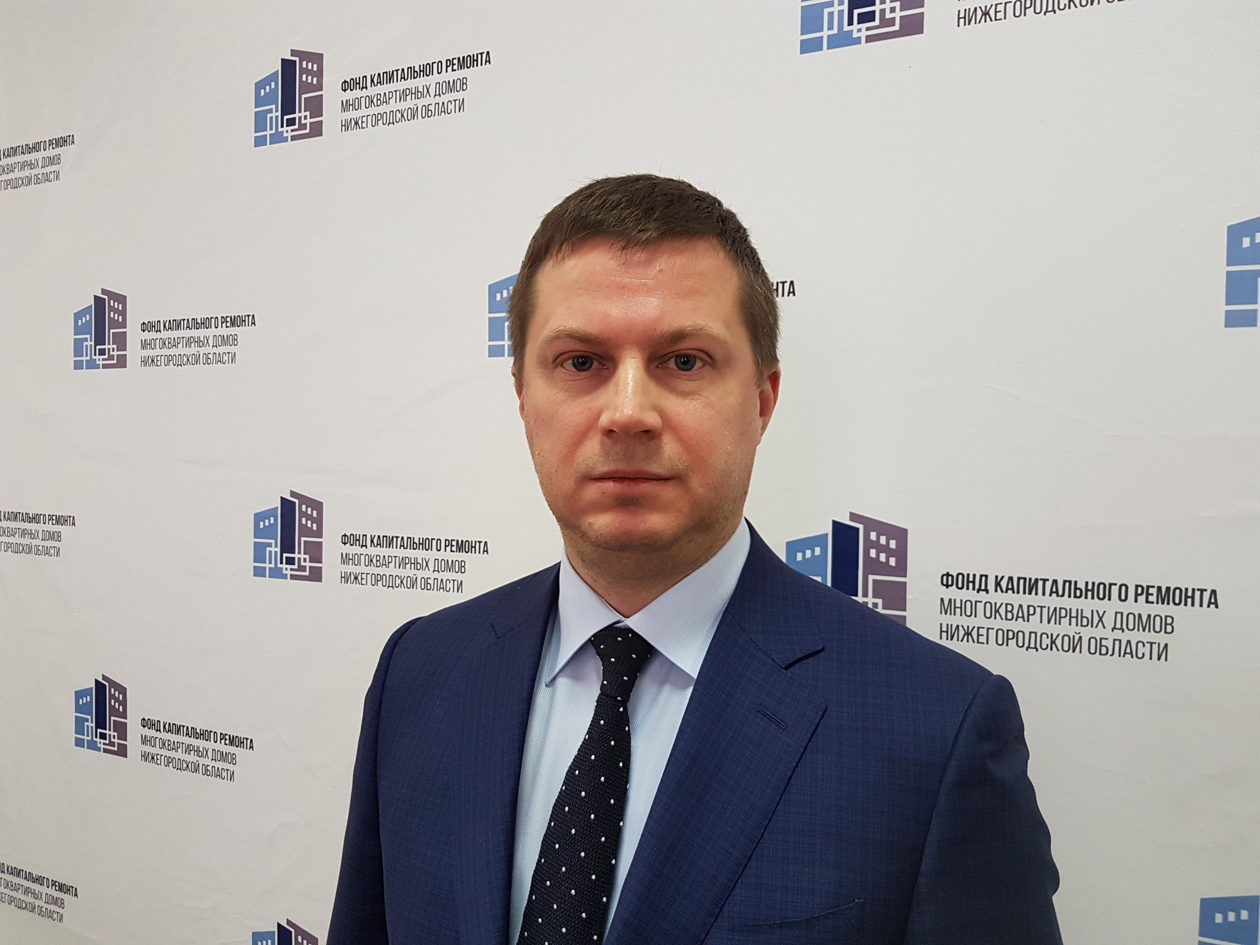 Исполняющим обязанности главы нижегородского Фонда капремонта назначен Дмитрий Гнатюк