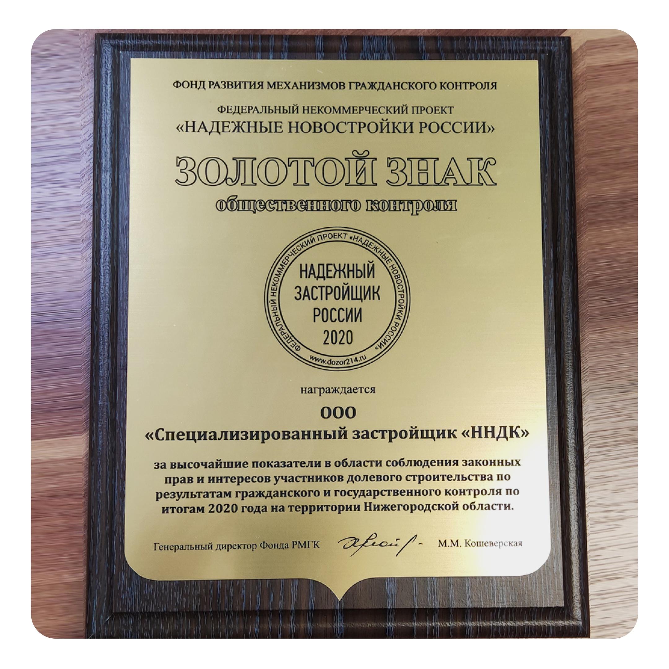 Нижегородский застройщик привез высшую награду с фестиваля «Зодчество»