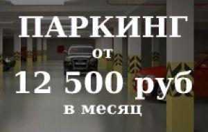 Сохранность автомобиля и безопасность для жильцов, видеонаблюдение 24/7.<br>Не нужно бояться непогоды. Поднимайтесь на свой этаж прямо из паркинга.<br><br>*Подробности акции уточняйте в отделе продаж застройщика по телефону: 8 (863) 310-14-38
